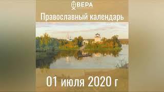 Православный календарь на 1 июля 2020 года
