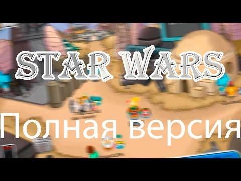 звёздные войны 1 сезон смотреть: