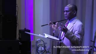Ethiopian Evangelical Church In Boston 2016 Part 1 Pastor Tesfaye Gabiso amazing preaching
