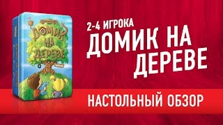 Настольная игра «ДОМИК НА ДЕРЕВЕ» Обзор // Best Treehouse Ever. Boardgame review