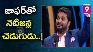 Tv9 జాఫర్ 'సంభ్రమాశ్చర్యం'తో నెటిజన్ల చెడుగుడు | Prime9 News