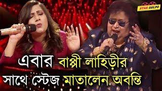 এবার বাপ্পী লাহিড়ীর সাথে স্টেজ মাতালেন অবনতি Abanti Sithi Bappi Lahiri Saregamapa 2018 Star Golpo