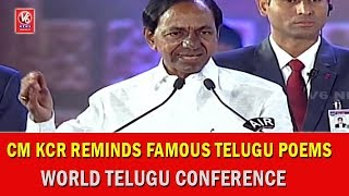 CM KCR Reminds Famous Telugu Poems At World Telugu Conference | Hyderabad