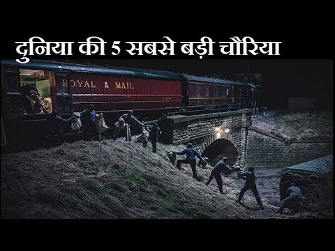 5 Biggest Mysterious Robberies Of The World In Hindi (Knowledge Ganga)