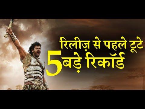 5 Records beaten by Bahubali 2 before Release | रिलीज से पहले तोड़े 5 रिकॉर्ड thumbnail