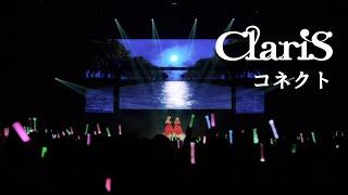 Download lagu ClariS『コネクト』 by 1st武道館コンサート〜2つの仮面と失われた太陽〜