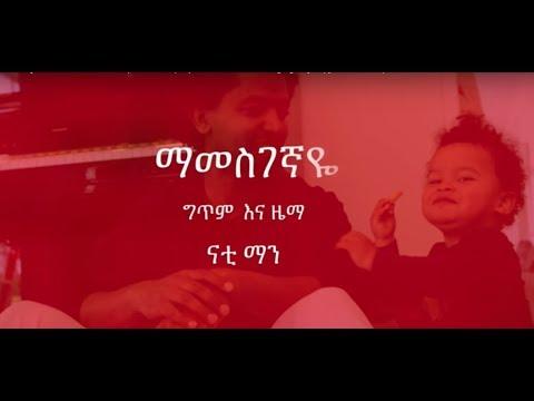 Nhatty Man  ማመስገኛዬ (ከግጥም ጋር) ናቲ ማን Mamesgegnaye (lyrics video)