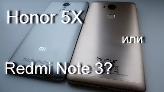 Honor 5X или Xiaomi Redmi Note 3? Что лучше?