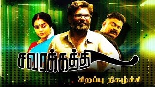 Exclusive Interview with Savarakathi Movie Team | Mysskin, Rama | Kalaignar TV