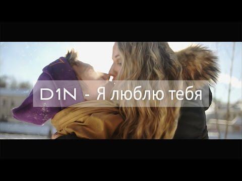 D1N - Я Люблю Тебя! (Премьера 2015)