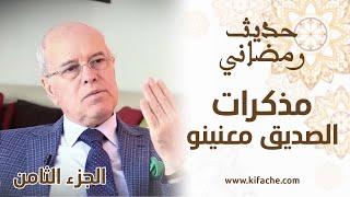 معنينو يواصل الحكي المثير.. الحسن الثاني يصدم المشاركين في المسيرة الخضراء (EP08)