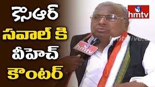 TCongress Leader V Hanumantha Rao Responds To KCR's Challenge  | hmtv