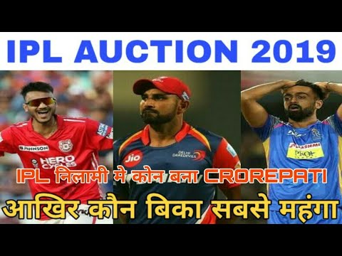 IPL 2019 Auction : Top Five Most Expensive India Player In IPL Auction 2019|Varun Chakravarthy|IPL