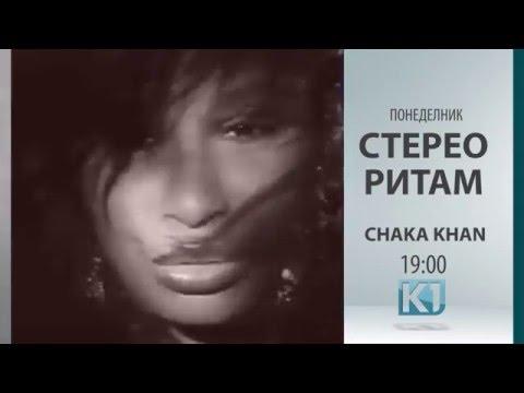 PROMO - CHAKA KHAN