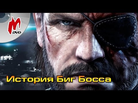 История Биг Босса (серия Metal Gear Solid)