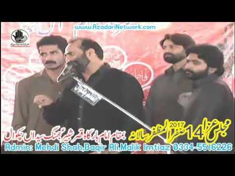 Zakir Zuriat Imran || Majlis 14 Safar 2017 Jhang Syedan Chakwal ||
