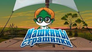 Машкины Страшилки - Угрюмый завет о сопливом мальчике (7 серия)