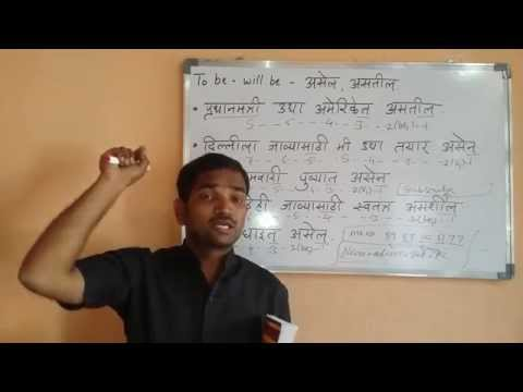 Mpsc  - Psi - Sti - English Grammar In Marathi.. video
