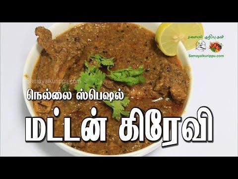 நெல்லை ஸ்பெஷல் மட்டன் கிரேவி | Nellai special Mutton gravy | #samayalkurippu