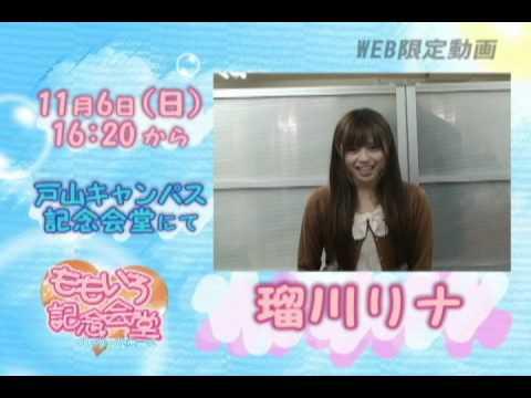 瑠川リナ メッセージVTR