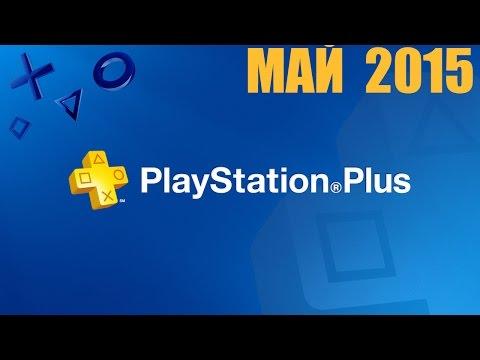 #5 Май 2015 (PlayStation Plus)