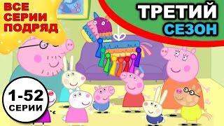«Смотреть Свинка Пеппа Серии Подряд Без Перерыва» — 2008