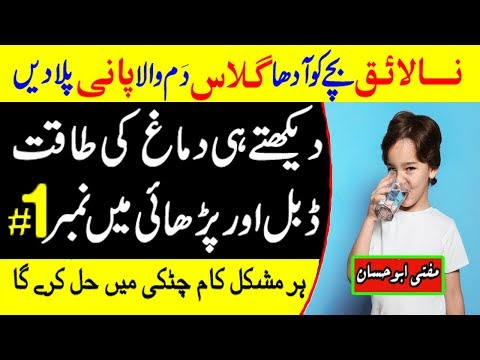 Best Method to Improve Memory - Hafza Tez Karne ka Wazifa - Parhai ka Wazifa