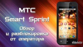 Обзор и разблокировка МТС Smart Sprint