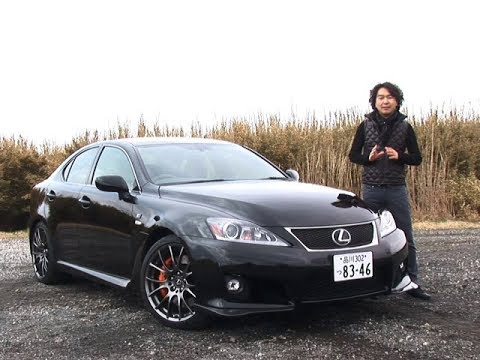 レクサス・IS F DST 試乗インプレッション 車両紹介編 - YouTube