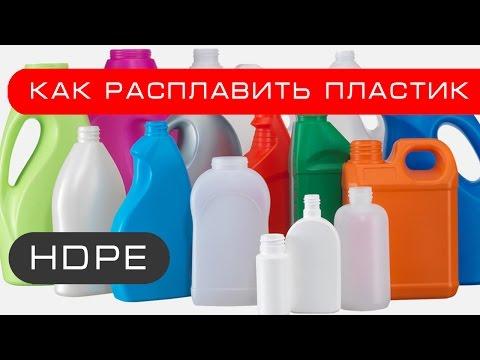 Как расплавить пластик. HDPE бесплатный материал для самоделок.