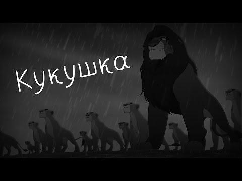 Нала-Кукушка(Заказ Котики-Вотики Kotiki-Wotiki)