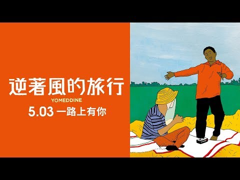 笑淚交織的動人電影5.03《逆著風的旅行》Yomeddine 電影預告