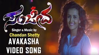 Chandan Shetty | Avakasha | Song | Sanjeeva Kannada Movie | Chetan Gandharva, Lekha Chandra