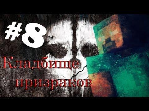 """Minecraft - Кладбище призраков """"8 серия"""""""