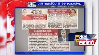 Dawase Paththara - (2018-12-25)