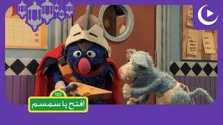 يوميات سمسم في رمضان - الحلقة 24