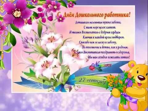 Поздравления для воспитателей на день дошкольного работника от воспитателей