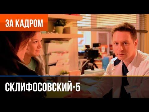 ▶️ Склифосовский 5 сезон - Выпуск 8 (Жеребцов) - За кадром