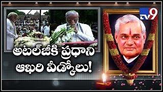 PM Modi pays final homage to Vajpayee || Atal Bihari Vajpayee funeral