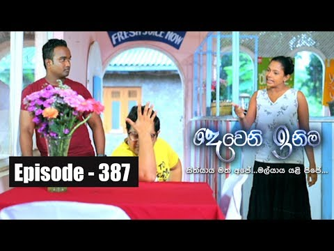 Deweni Inima | Episode 387 31st July 2018