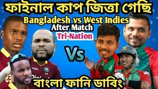 Bangladesh vs West Indies Final Match Special Funny Bengali Dubbing | Tri Nation Series 2019