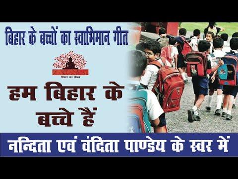 Ham Bihar Ke Bachche Hain The First Bihar Pride Song by Vandita Nandita.wmv