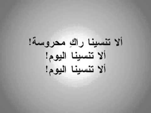 Jalal El Hamdaoui - La Tenssayna Lyom (Audio 03