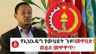 Daily Ethiopian News April 18, 2019