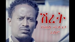 Shiret  - Ethiopian Moviie Trailer