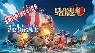 Clash of Clans - อัพเดตใหม่ล่าสุด !! มีอะไรใหม่บ้างหรือเปล่า