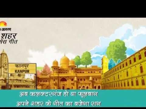Kanpur: Danik Jagran (My City My Anthem)