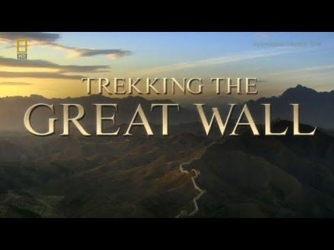 Поход по Великата китайска стена