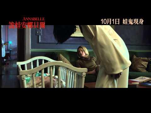詭娃安娜貝爾 (Annabelle)電影預告