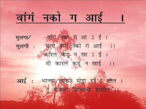 Marathi Balgeete वांग नको गं आई video